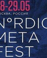 Nordic Meta Fest откроет столичной публике новых музыкантов из стран Северной Европы  - Новость