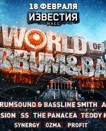 18 Февряля World Of Drum&Bass в Известия Hall - Новость