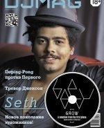 новый номер Журнал DJMag, январь - февраль
