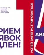 Чемпионат ArtMasters для музыкальной индустрии продлевает прием заявок - Новость