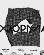 21 июля, Москва: Форма 2018. Фестиваль современного искусства - Новость