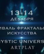 Фестиваль фрактального искусства пройдет в России 13 и 14 декабря - Новость