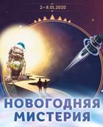 Новогодняя мистерия. Путешествие по мирам на выставке Mystic Universe  - Новость