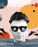 Проект Svoboda Zvuka выпускает свой пятый релиз — сингл Ocean - Новость