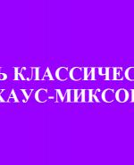 ПЯТЬ КЛАССИЧЕСКИХ ХАУС-МИКСОВ