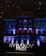 Церемония награждения  Rybakov Prize 2020 - Новость