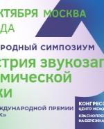 РМС проведет в Москве международный симпозиум по звукозаписи - Новость