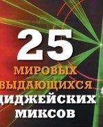25 МИРОВЫХ ВЫДАЮЩИХСЯ ДИДЖЕЙСКИХ МИКСОВ
