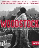 Beat Film Festival:  «Вудсток: три дня, изменившие поколение»! - Новость