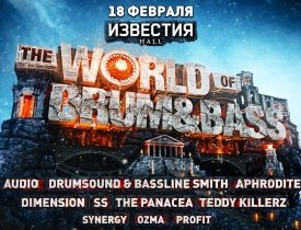 18 Февряля World Of Drum&Bass в Известия Hall - Новость