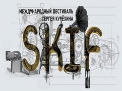 SKIF XXIII . 17 мая 2019. Новая Сцена Александринского театра