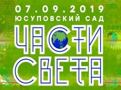 Фестиваль всемирной музыки «Части света», 2019