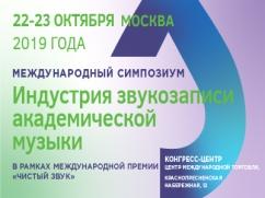 РМС проведет в Москве международный симпозиум по звукозаписи