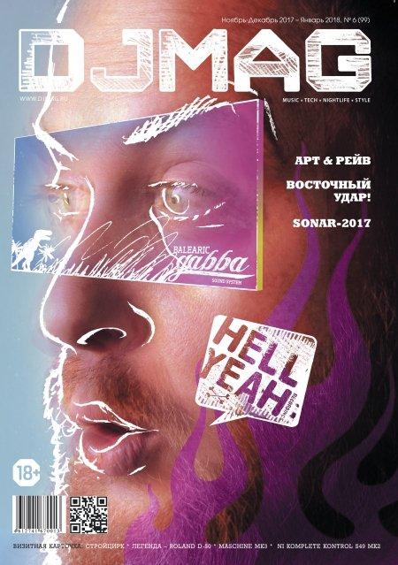 DJMAG - Ноябрь-Декабрь, 2017 г – Январь, 2018г. № 6 (99)