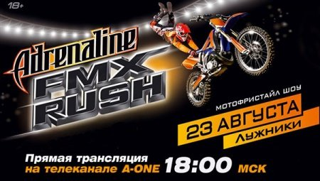 Шоу Adrenaline FMX Rush в прямом эфире на A-ONE HIP-HOP MUSIC CHANNEL!