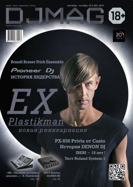 Журнал DJMag