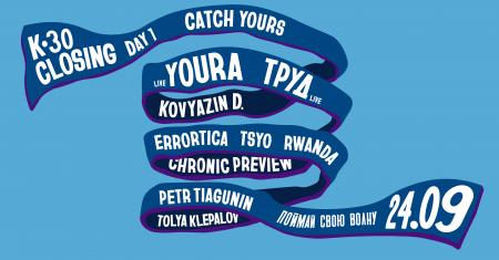 24 сентября, СПб: итоговое событие серии Catch Yours от Ballantine's. - Новость