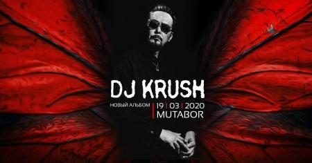 """DJ KRUSH – новый альбом """"Trickster"""" 19 марта, Mutabor - Новость"""