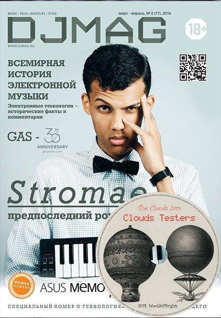 ЖУРНАЛ DJMAG, НОМЕР/МАРТ, АПРЕЛЬ 2014