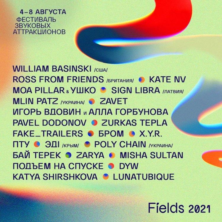 fields-2021-1.jpg