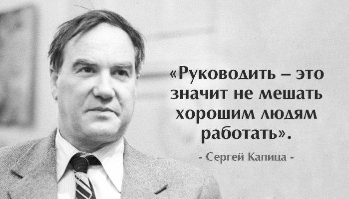 wysiwyg_sergey-kapitsa.jpg